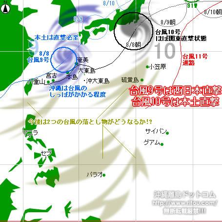 typhoon20210808-no0910.jpg