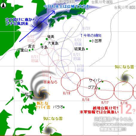 typhoon20210814-puti.jpg
