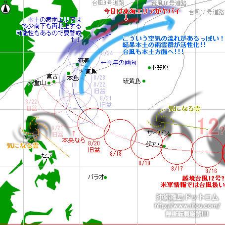 typhoon20210815-puti.jpg