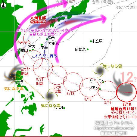 typhoon20210816-puti.jpg