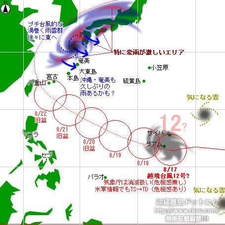 typhoon20210817-puti.jpg