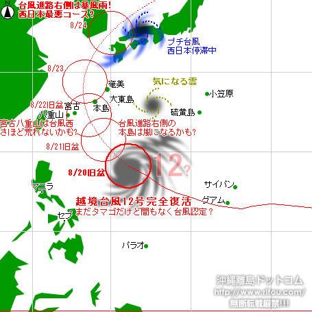 typhoon20210820-puti.jpg