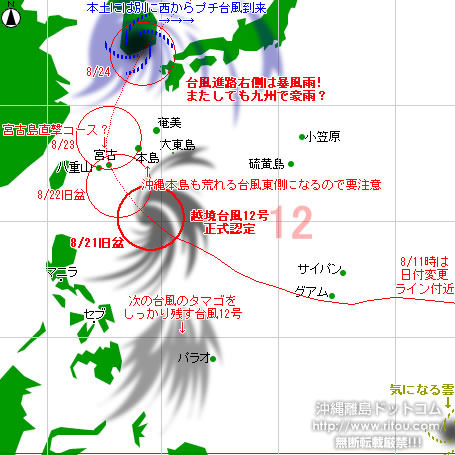 typhoon20210821-no12.jpg