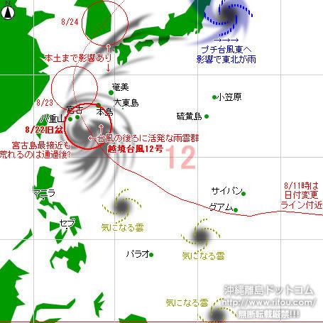 typhoon20210822-no12.jpg