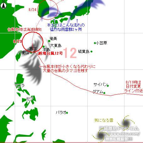 typhoon20210823-no12.jpg