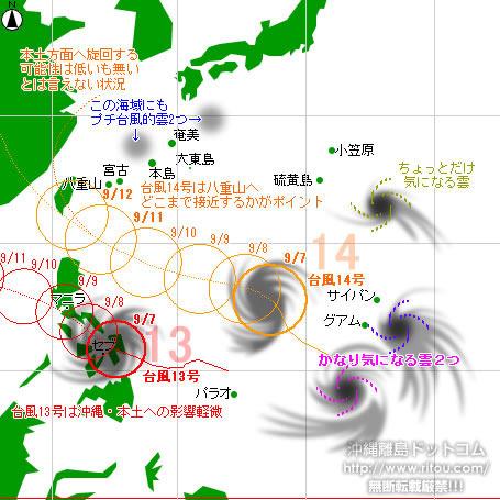 typhoon20210907-no1314.jpg