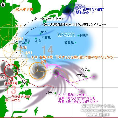 typhoon20210909-no1314.jpg