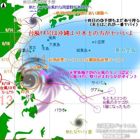 typhoon20210910-no1314.jpg