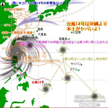 typhoon20210911-no14.jpg