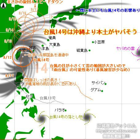 typhoon20210912-no14.jpg