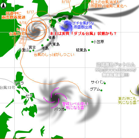 typhoon20210915-no14.jpg