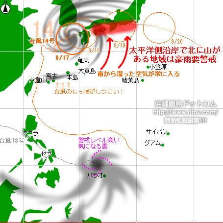 typhoon20210917-no14.jpg