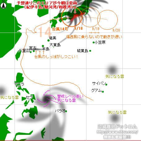 typhoon20210918-no14.jpg