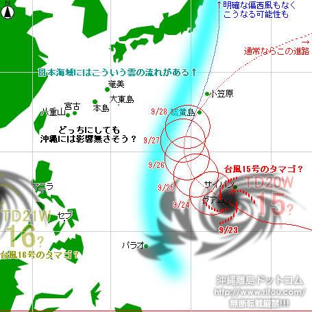 typhoon20210923-no1516.jpg