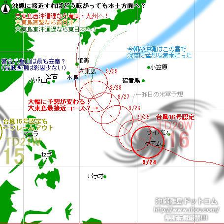 typhoon20210924-no1516.jpg