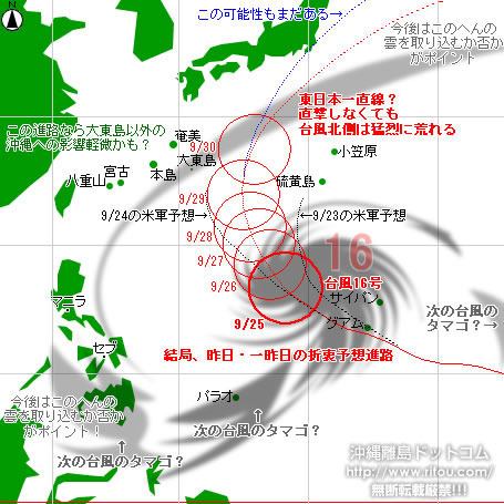 typhoon20210925-no16.jpg