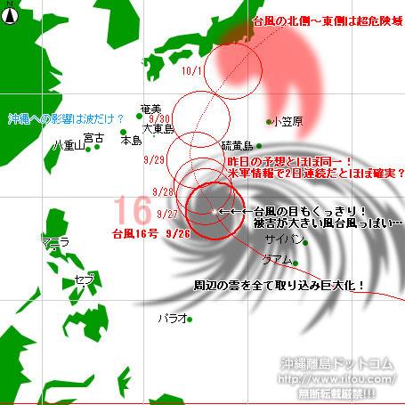 typhoon20210926-no16.jpg