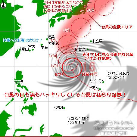 typhoon20210927-no16.jpg
