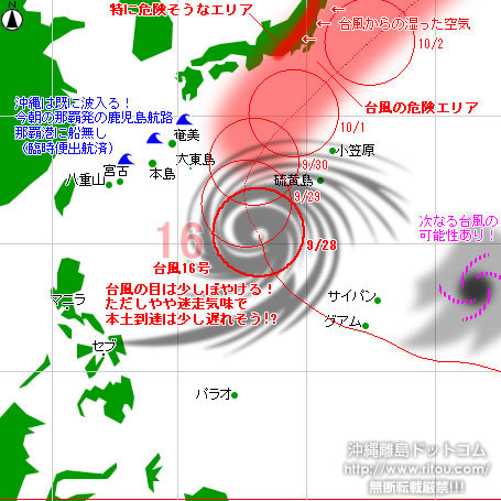 typhoon20210928-no16.jpg