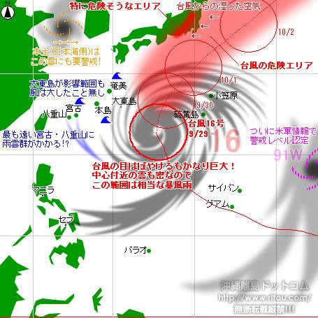 typhoon20210929-no16.jpg