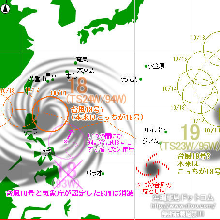 typhoon20211011-no1819.jpg