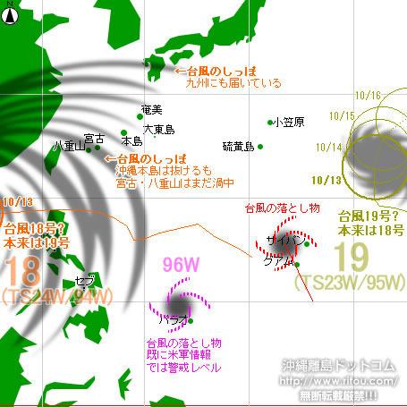 typhoon20211013-no1819.jpg