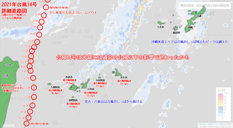 typhoon2021no14.jpg