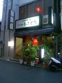 odenofukuro-1.jpg