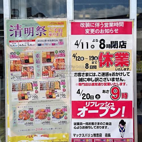 maxvaluemakishi2019.jpg
