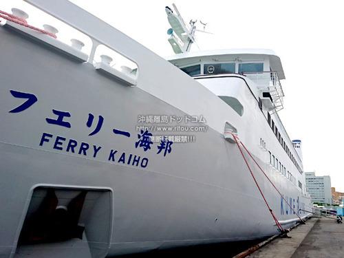 ferrykaiho20190629a.jpg