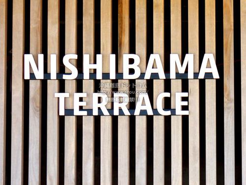 nishibamaterrace01.jpg